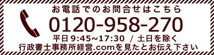 お電話でのお問い合わせはこちら 0120-958-270