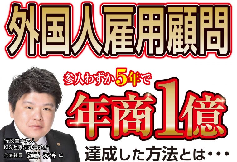 高単価イミグレーション事業で年商1億円への道