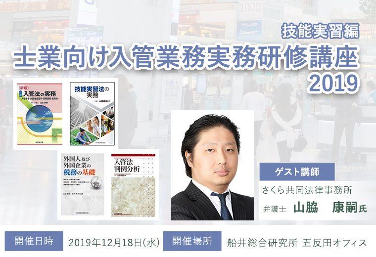士業向け入管業務実務研修講座2019【技能実習編】