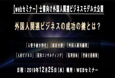 【webセミナー】士業向け外国人関連ビジネスモデル大公開