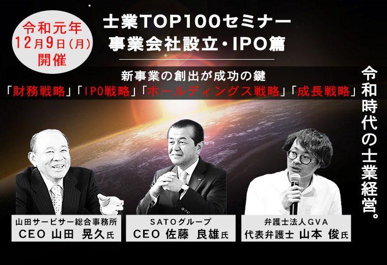 士業TOP100セミナー 事業会社設立・IPO篇