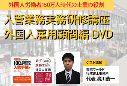 入管業務実務研修講座 外国人雇用顧問編 DVD