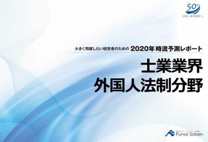 2020年士業向け外国人法制分野時流予測レポート