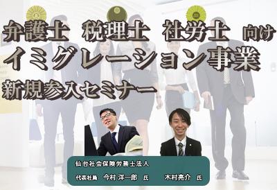 弁護士税理士社労士向けイミグレーション事業新規参入セミナー