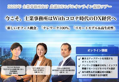士業事務所向け先進DXモデルオンライン視察ツアー